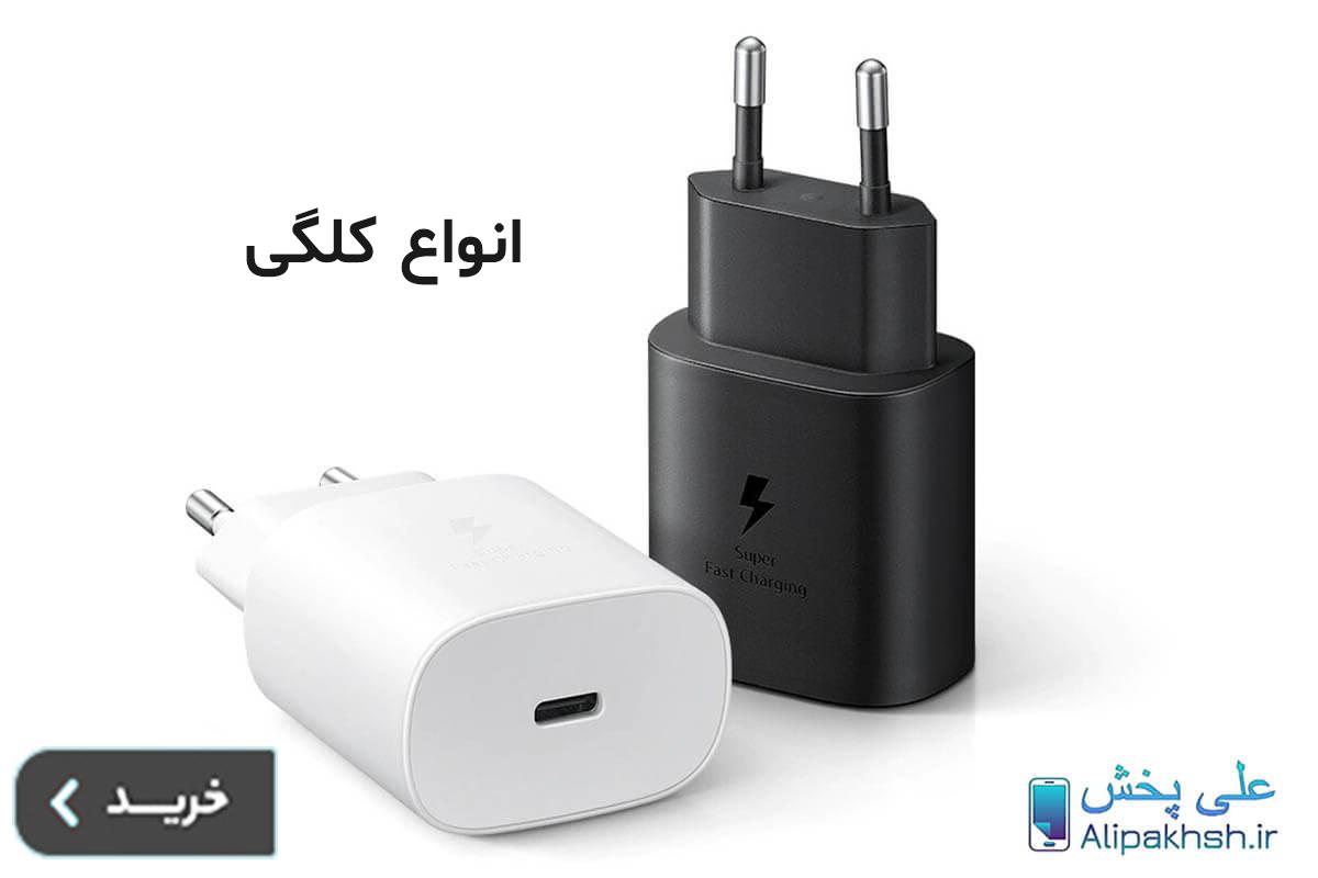 انواع آداپتور (شارژر) برای همه گوشی ها